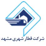 شرکت قطار شهری مشهد